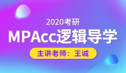 2020考研MPAcc逻辑导学