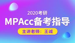 2020考研MPAcc备考指导