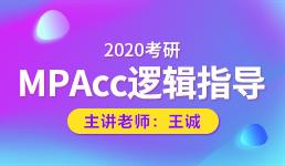 2020考研MPAcc逻辑指导