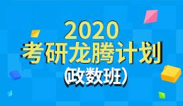 2020考研龙腾计划-政数班