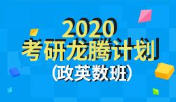 2020考研龙腾计划-政英数班