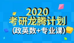 2020考研龙腾计划-全科