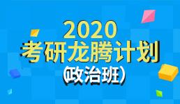 2020考研龙腾计划—政治班