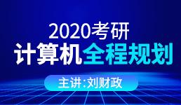 2020考研计算机全程规划