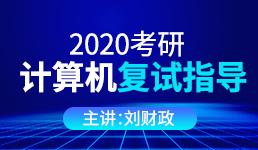 2020考研计算机复试指导