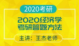 2020经济学考研答题方法