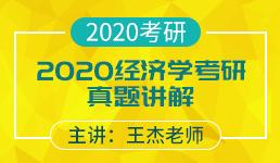 2020经济学考研真题讲解
