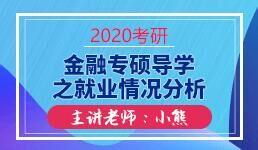 2020金融专硕导学之就业情况分析