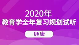2020考研 教育学全年复习规划