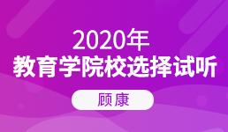2020考研 教育学院校选择试听(二)