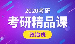 2020考研龙图精品课-政治班