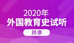 2020考研 外国教育史导学规划