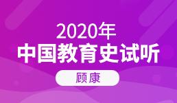 2020考研 中国教育史导学规划