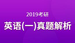 2019考研 英语(一)真题解析