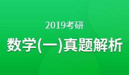 2019考研 数学(一)真题解析