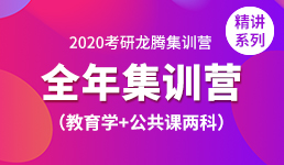 2020全年营-教育学+公共课两科