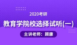 2020考研 教育学院校选择试听(一)