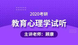 2020考研 教育心理学导学规划