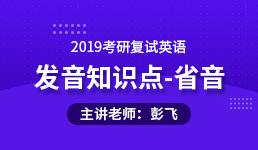 2019考研复试:英语发音知识点-省音