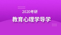 2020考研 教育心理学导学