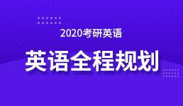 2020考研:英语规划-彭飞