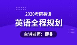 启航2020考研英语全程规划(薛非)