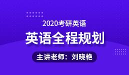 2020考研 英语全程规划