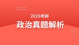 2019考研 政治真题解析
