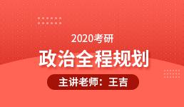 启航2020考研政治全程规划
