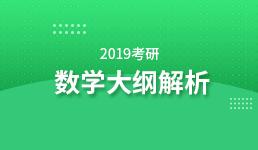 启航2019考研数学新大纲解析