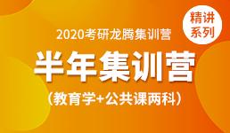 2020半年营-教育学+公共课两科