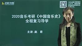 2020音乐考研中国音乐史导学2