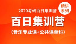 2020考研百日营-音乐+公共课单科