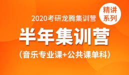 2020考研半年营-音乐+公共课单科