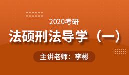 2020考研法硕刑法导学(一)