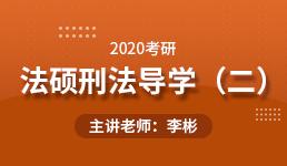 2020考研法硕刑法导学(二)