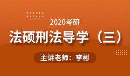 2020考研法硕刑法导学(三)