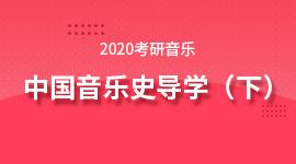 2020音乐考研中国音乐史导学(下)