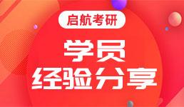 启航考研-王梓儒学员经验分享
