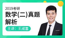 2019考研 数学(二)真题解析