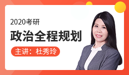 2020考研:政治全程规划-杜秀玲