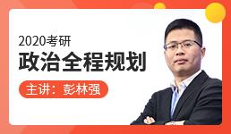 2020考研政治全程规划-彭林强