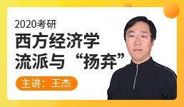 """20考研 西方经济学流派与""""扬弃"""""""