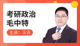 考研政治毛中特-王吉