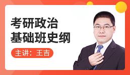 考研政治基础班史纲-王吉