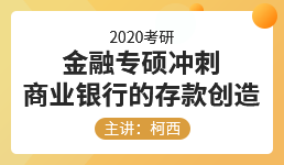2020金融专硕冲刺商业银行的存款创造