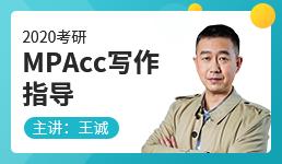 2020考研MPAcc写作指导