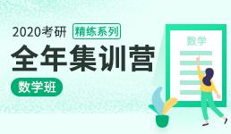 2020考研全年集训营-数学精练班