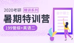 2020考研暑期特训营-会计/审计全科