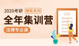 2020考研全年营-法硕专业课